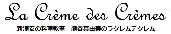 東京ベイ 新浦安駅 料理教室/料理レシピ考案・熊谷真由美ラクレムデクレム