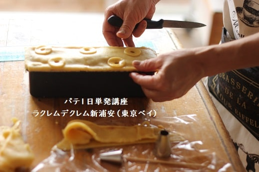 料理教室パテアンクルート1日単発講座で  Pate de Canard en Crouteを実習する生徒さん