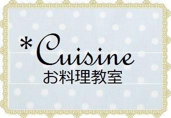 おもてなし料理教室|千葉県